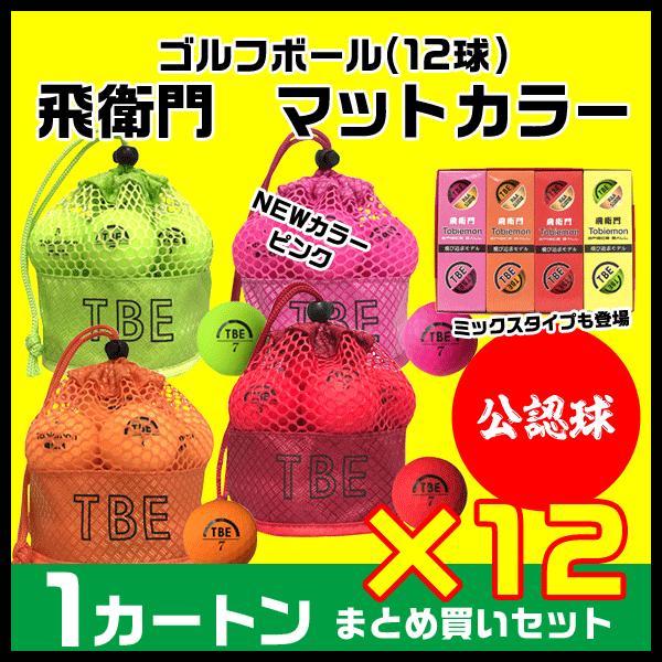 (1カートン)「選べる4色」TOBIEMON ゴルフボール飛衛門(とびえもん)2ピース 蛍光マットカラー メッシュバッグ12球入り×12袋「R&A公認球」 trim
