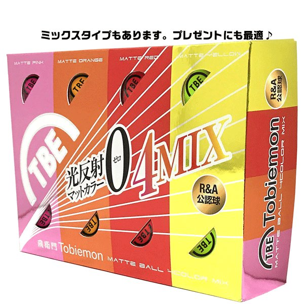 ゴルフボール飛衛門(とびえもん)TOBIEMON「選べる4色」2ピース蛍光マットカラー(オレンジorイエローorレッドor4色ミックス)12球入り「R&A公認球」|trim|10