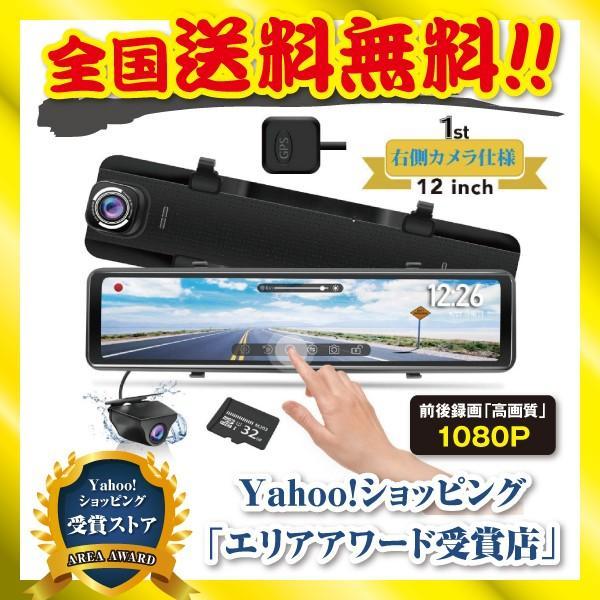 ドライブレコーダーミラー前後カメラ1080P同時録画SONYセンサー防水32GBカード付属128GB対応PORMIDO