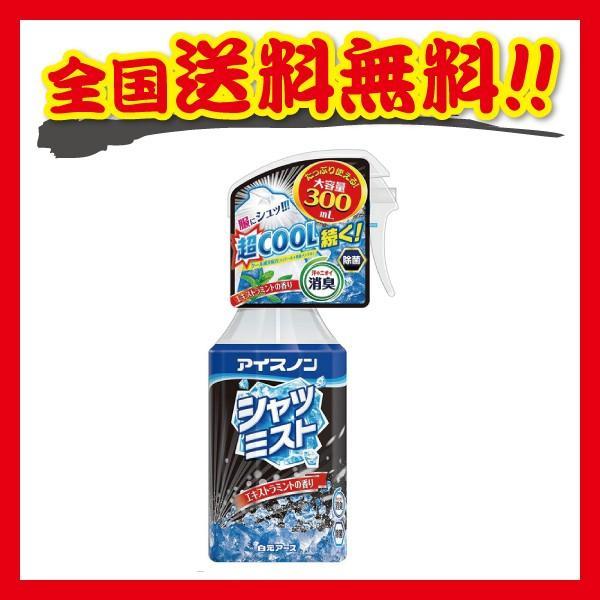 アイスノン シャツミスト エキストラミントの香り 300ml|tropical-store