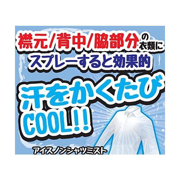 アイスノン シャツミスト エキストラミントの香り 300ml|tropical-store|04