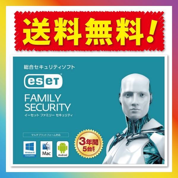 セキュリティソフト ESET 3年版 5台 ファミリー セキュリティ カード版|tropical-store