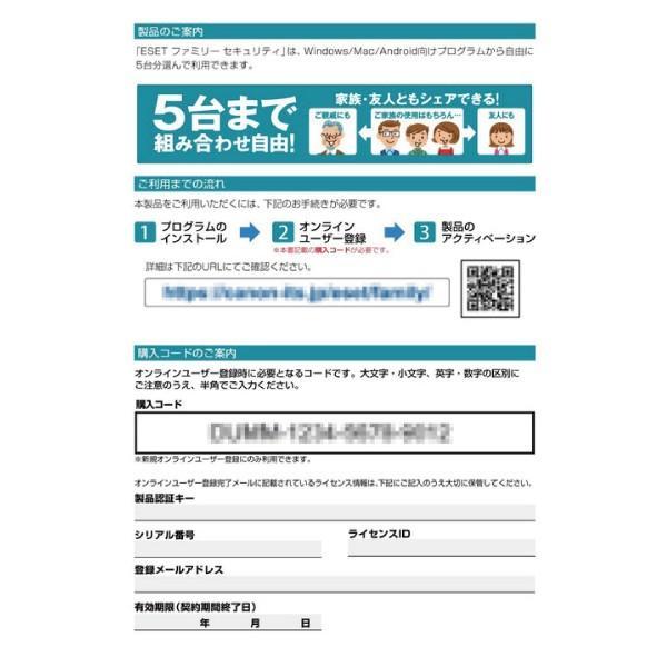 セキュリティソフト ESET 3年版 5台 ファミリー セキュリティ カード版|tropical-store|02