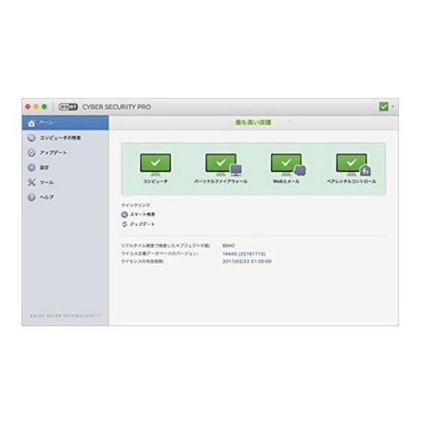 セキュリティソフト ESET 3年版 5台 ファミリー セキュリティ カード版|tropical-store|04