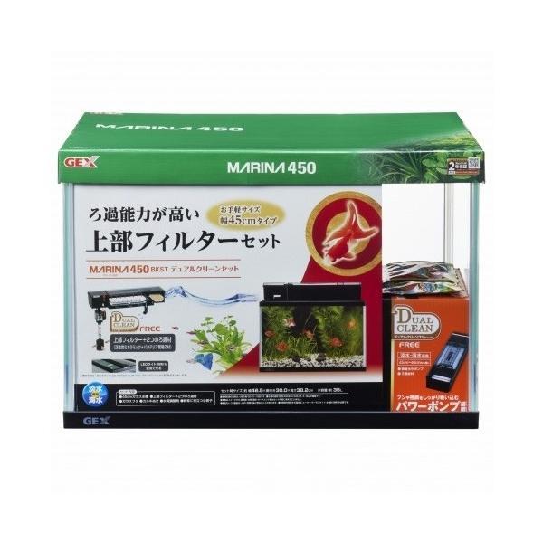 GEXマリーナ450BKSTデュアルクリーンセット45cm観賞魚飼育セット