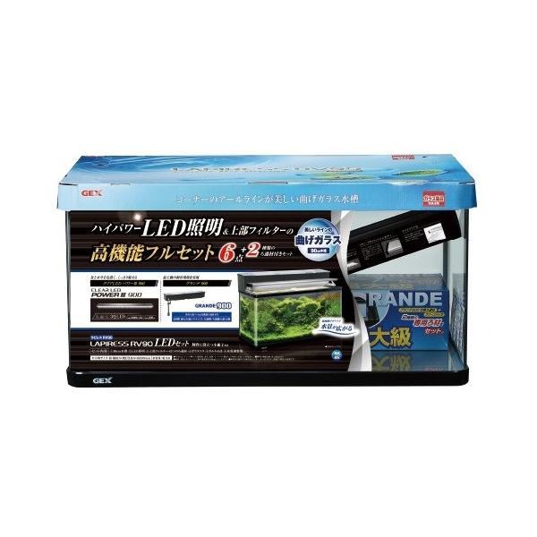 送料無料 GEX ラピレスRV90 LEDセット 90cm曲げガラス水槽・観賞魚飼育6+2点セット 到着日時指定不可 北海道・沖縄・離島、別途送料