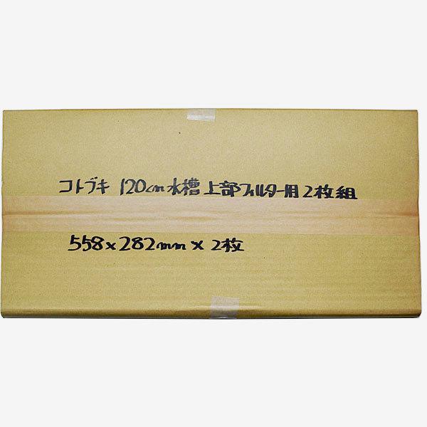 コトブキ 120cm水槽・上部フィルター用ガラスフタ 2枚組 【熱帯魚・アクアリウム/水槽・アクアリウム/ガラスフタ】