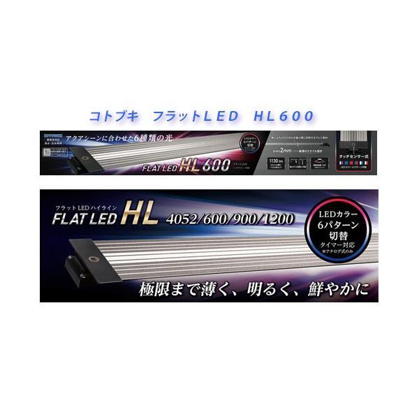 コトブキ フラットLED HL600 60cm水槽用LEDライト