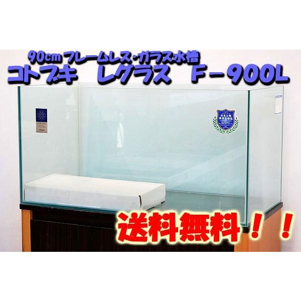 送料無料 コトブキ レグラスフラット F−900L 90cmフレームレスガラス水槽 到着日時指定不可 北海道・沖縄・離島、別途送料