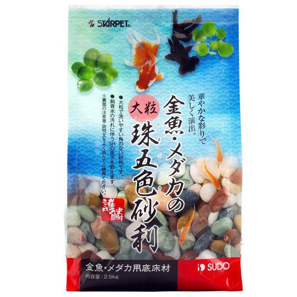 スドー 金魚・メダカの大粒珠五色砂利 2.5kg