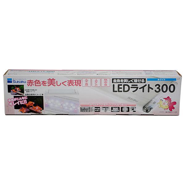 水作 金魚を美しく魅せるLEDライト300 ホワイト 30〜40cm水槽対応LEDライト