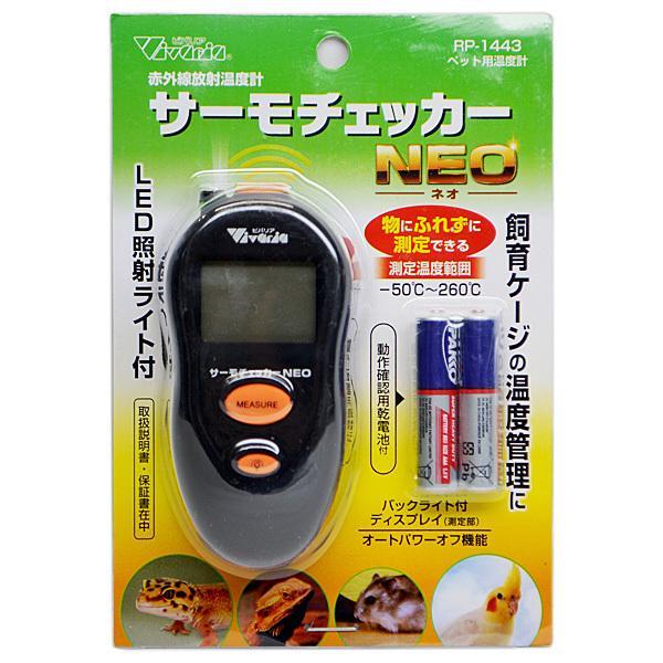 ビバリア サーモチェッカーNEO ペット用赤外線放射温度計