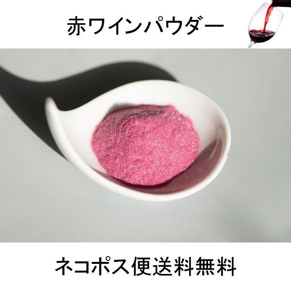 無添加 ワインパウダー  50g 赤ワインパウダー   きらきらパウダー(ワイン) / ネコポス便送料無料