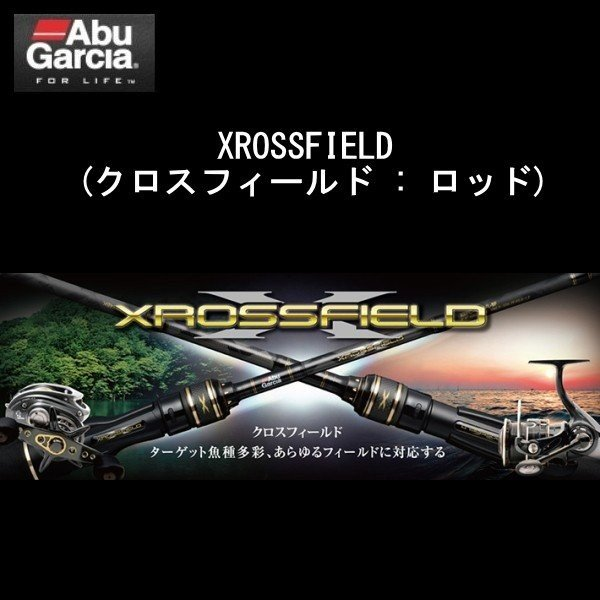 クロスフィールド XRFC-702M【XROSSFIELD XRFC-702M】 アブガルシア