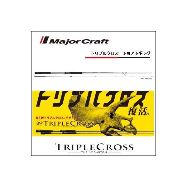 メジャークラフト トリプルクロス ショアジギング TCX-962LSJ【スピニングモデル】