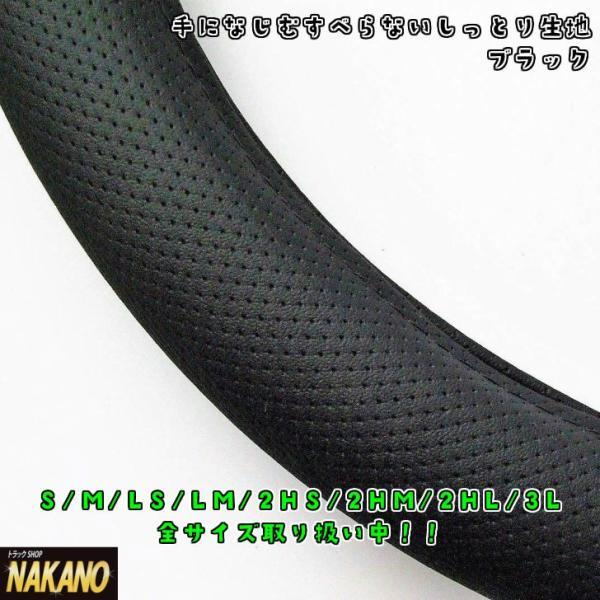 NAKANO ハンドルカバー しっとり黒/キルト無 S/ML/LM/2HS/2HM/2HL/3L細いくて持ちやすい|truckshop-nakano
