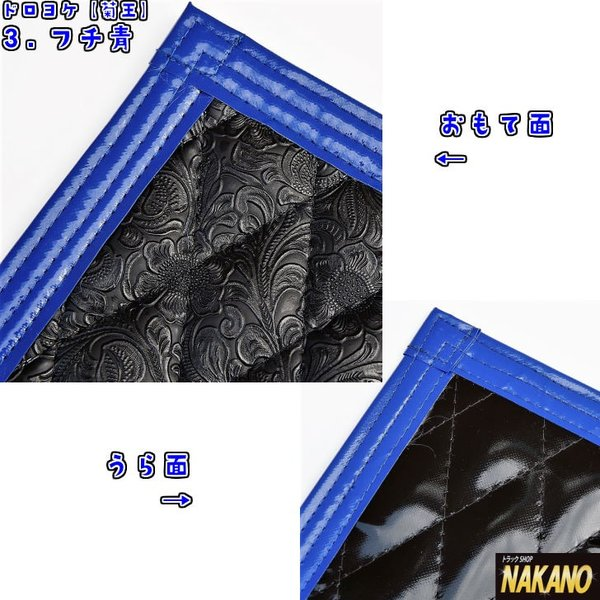 ◆条件付き送料無料◆NAKANOオリジナル 泥よけ 菊王 180×300mm (ブラック/フチカラー5色)軽トラ用泥よけ 金華山を彷彿させるタトゥー生地|truckshop-nakano|04