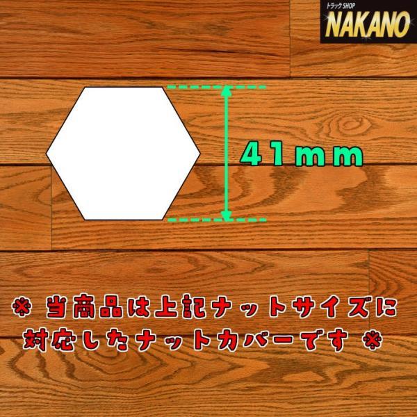 ◆条件付き送料無料◆ナットキャップ8ヶ入 41mm/高さ51mm 500371 丸型ナットカバー ABS樹脂製クロームメッキ仕上げ|truckshop-nakano|04