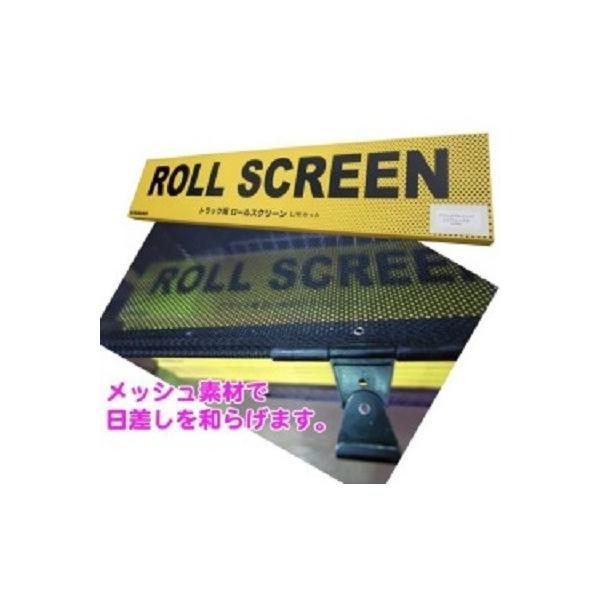 遮光断熱効果抜群 トラック用ロールスクリーン R/Lセット スーパーグレート/07スーパーグレート/17スーパーグレート|truckshop-nakano|03