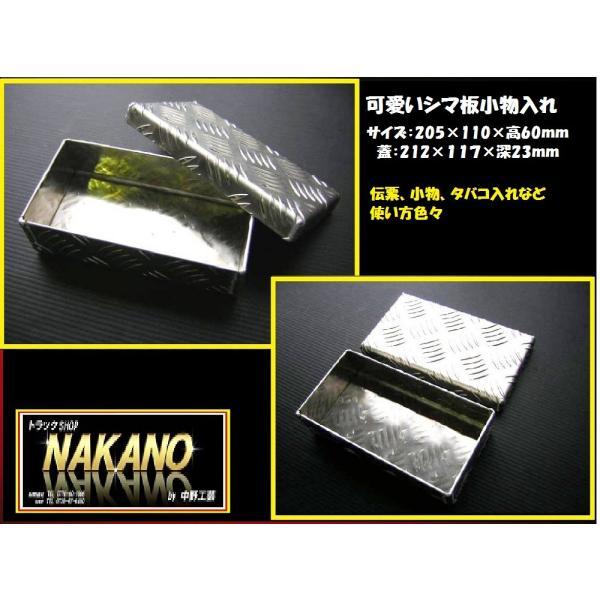【キャッシュレス5%還元】NAKANOオリジナル シマ板小物入れ 205×110×60mm 軽自動車 乗用車 トラック用収納ケース|truckshop-nakano