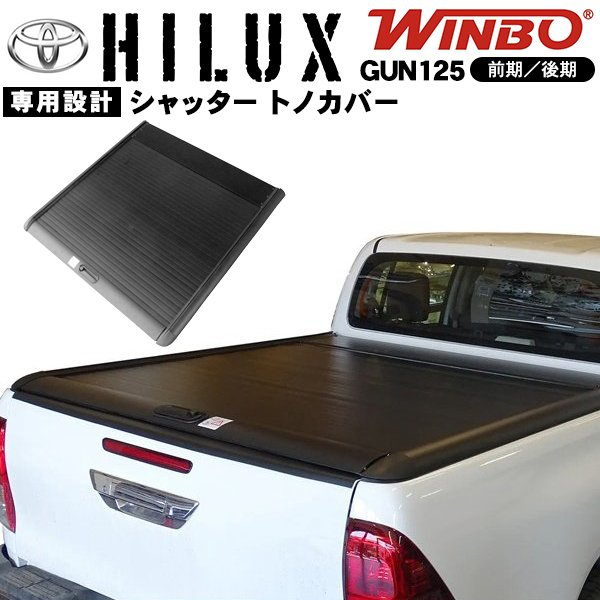 WINBO トヨタ ハイラックス GUN125 前期 後期 シャッター式 トノカバー ブラック キー ロック 鍵付き 荷台ガード HILUX REVO
