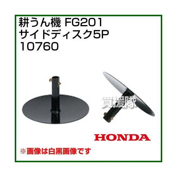 ホンダ プチなFG201・ピアンタFV200用 サイドディスク5台入り 10760