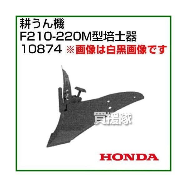 ホンダ こまめF210-F220用 M型培土器 宮丸 10874