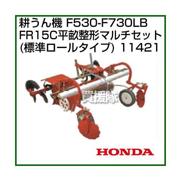 ホンダ 汎用管理機F530-F730LB用 FR15C平畝整形マルチセット(標準ロールタイプ) 11421