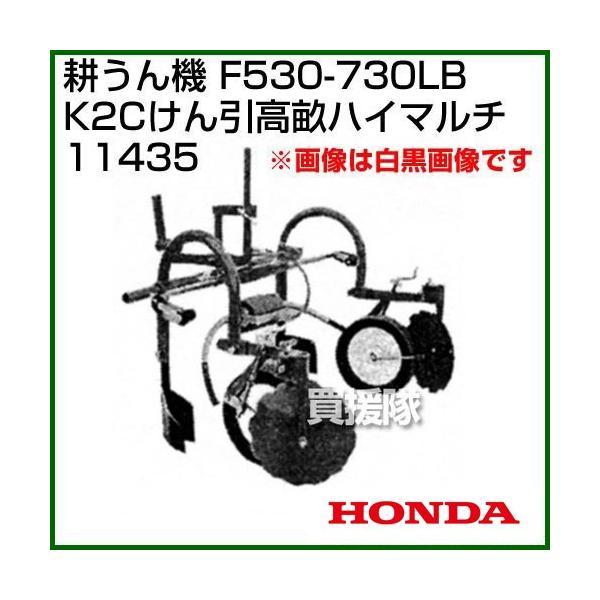 ホンダ 汎用管理機F530-F730用 K2Cけん引高畝ハイマルチ 11435