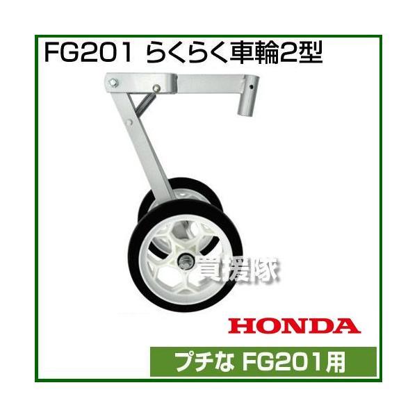 耕運機 タイヤ プチな ホンダ プチなFG201用 らくらく車輪2型 11537