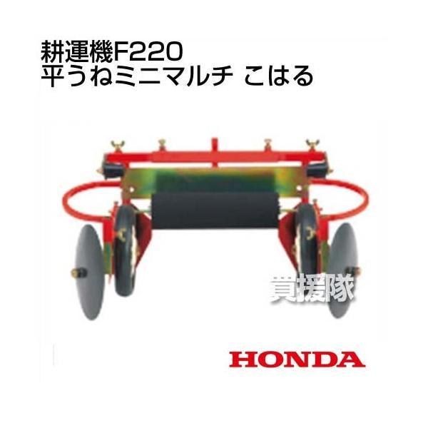 ホンダ 耕運機こまめF220用 平うねミニマルチこはる 11555