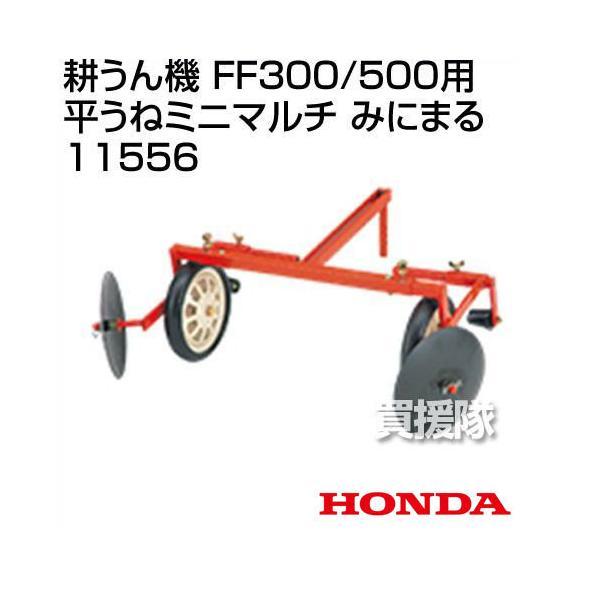 ホンダ サラダFF300・FF500用 平うねミニマルチ みにまる 11556