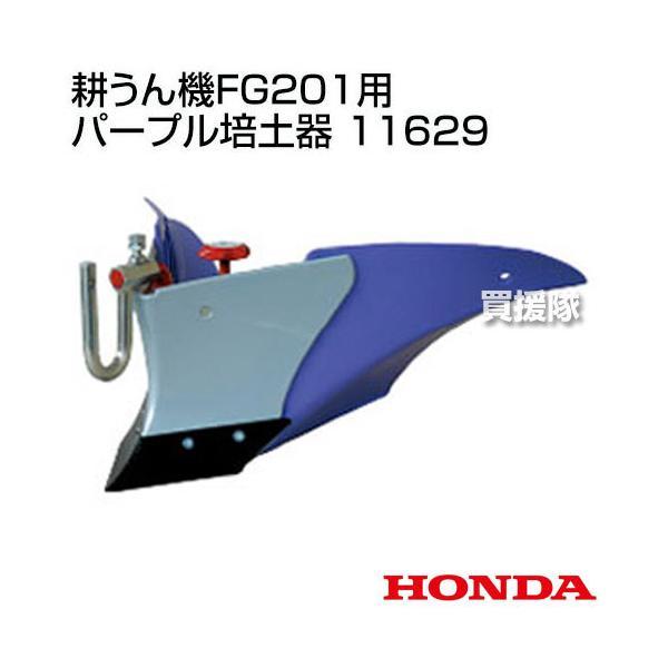 ホンダ プチなFG201用 パープル培土器 宮丸 11629
