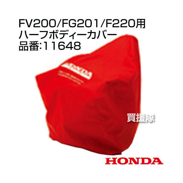 ホンダ 耕運機カバー ピアンタFV200 プチなFG201 こまめF220用 ハーフボディーカバー 11648