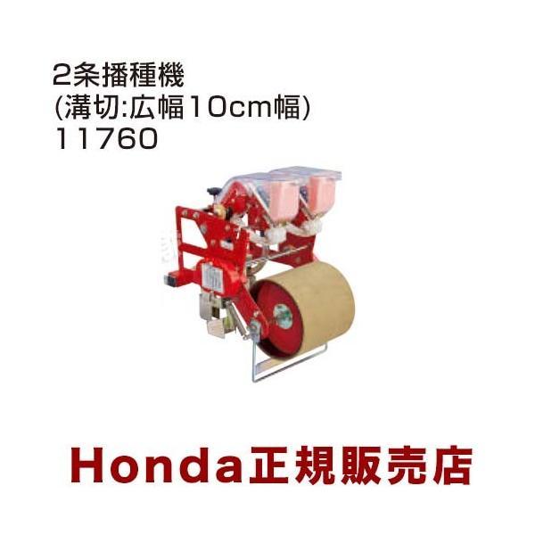 ホンダ こまめF220用 2条播種機(溝切:広幅10cm幅) 11760