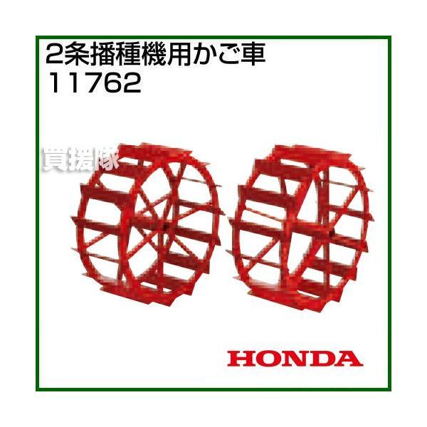 ホンダ こまめF220用 2条播種機用 かご車 11762