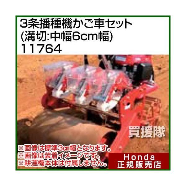 ホンダ こまめF220用 3条播種機かご車セット(溝切:中幅6cm幅) 11764