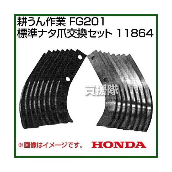 ホンダ FG201プチな用 標準ナタ爪交換セット 11864