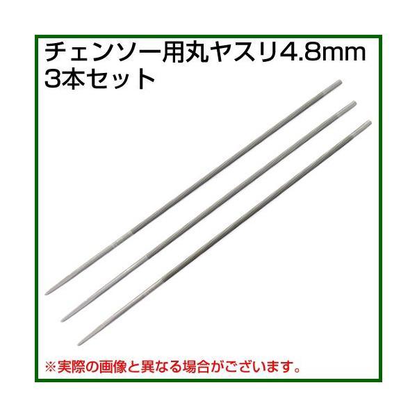 (3本セット)目立てヤスリ 丸やすり 4.8mm 4.8ミリ 4.8mm チェンソー目立て メンテナンス ソーチェン 目立て 研磨 刃研ぎ