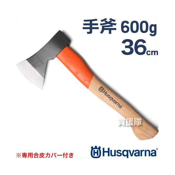 ハスクバーナ 手斧 600g 36cm 正規品 5976277-01