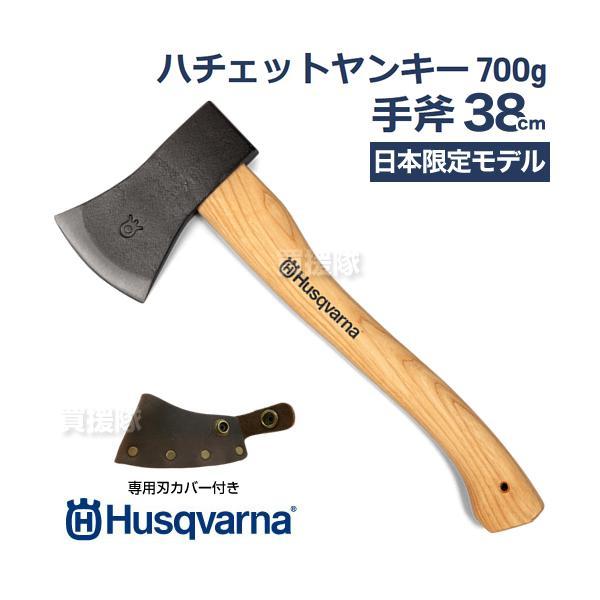 ハスクバーナ 手斧 38cm ハチ...