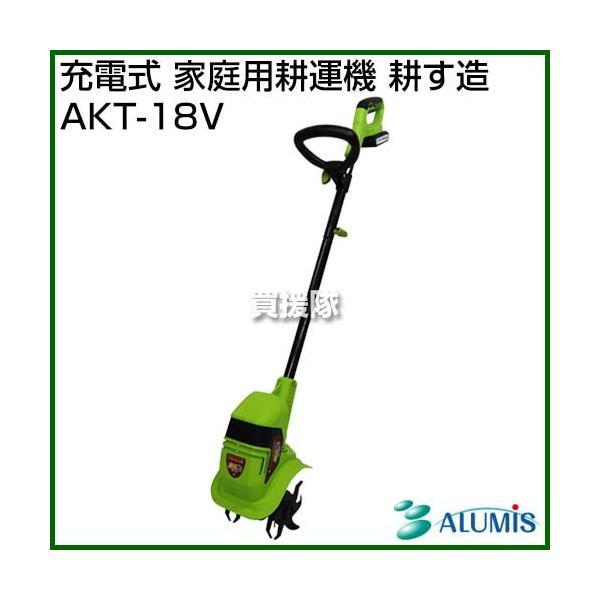 アルミス 充電式 家庭用耕運機 耕す造 AKT-18V