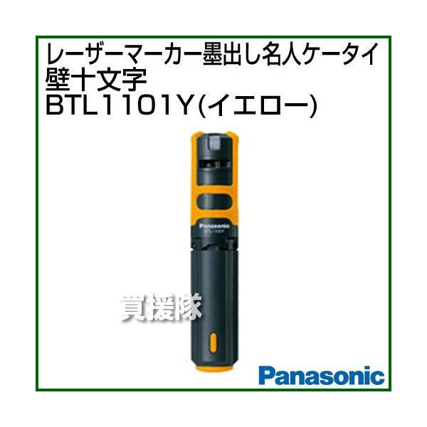 Panasonic レーザーマーカー 墨出し名人 ケータイ 壁十文字 水平プラス鉛直タイプ BTL1101Y イエロー