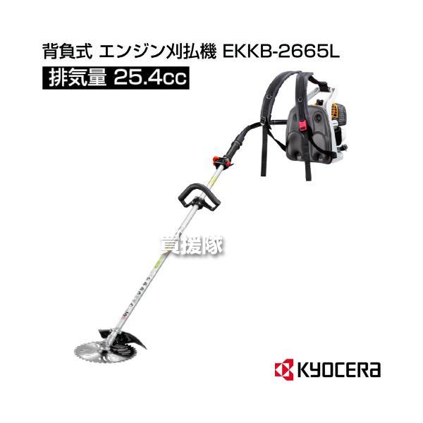 リョービ 背負式 エンジン刈払機 EKKB-2665L [25.4cc]