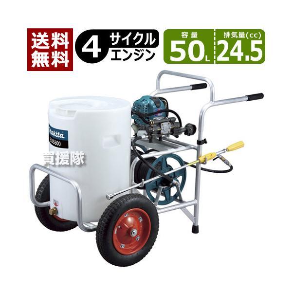 エンジン式噴霧器 ミニ4ストローク EUS500 マキタ 50L 24.5cc