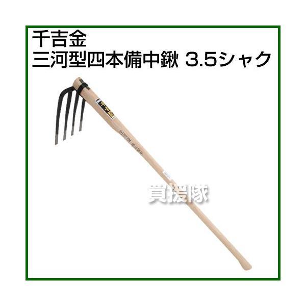 千吉金・三河型四本備中鍬・3.5シャク