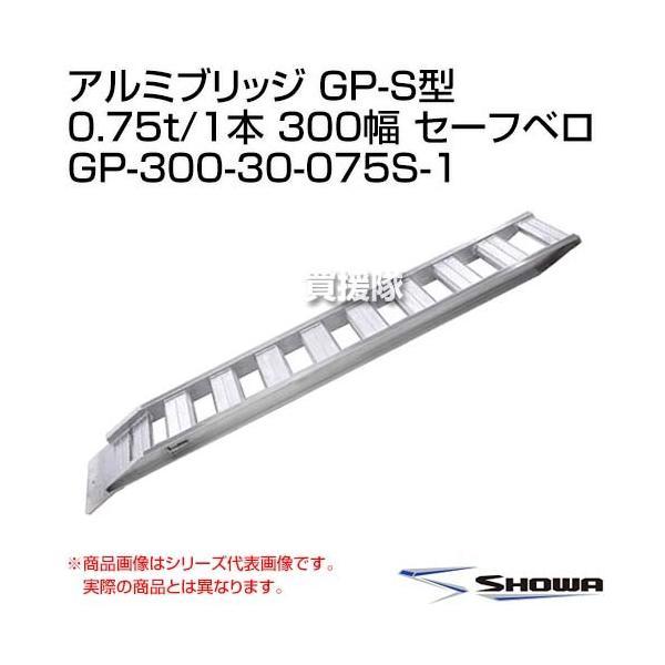 (法人限定)昭和ブリッジ アルミブリッジ GP-S型 0.75t/1本 300幅 セーフベロ GP-300-30-075S-1