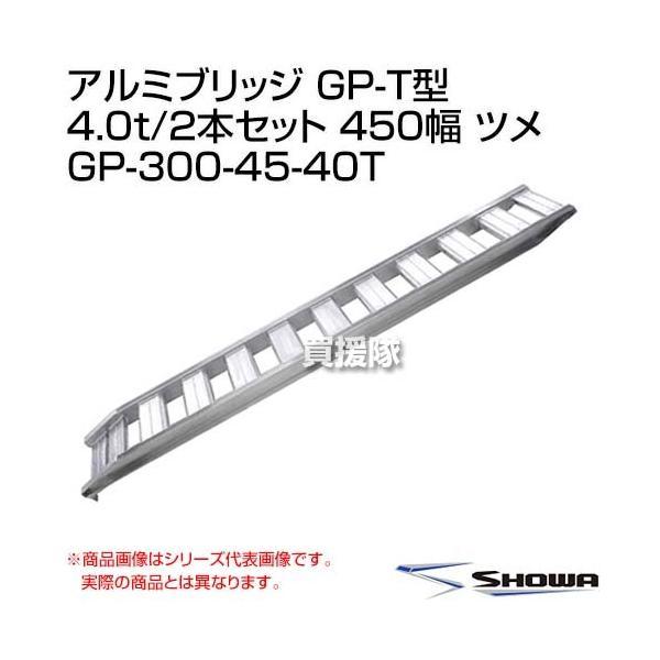 (法人限定)昭和ブリッジ アルミブリッジ GP-T型 4.0t/2本セット 450幅 ツメ GP-300-45-40T
