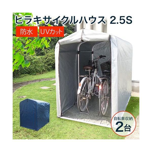 サイクルハウスヒラキ自転車置き場2台2.5S高耐久シートアルミ家庭用DIYサイクルガレージ3台平城商事