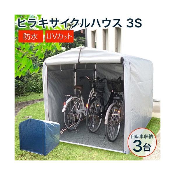サイクルハウスヒラキ自転車置き場3台3S高耐久シートアルミ家庭用DIYサイクルガレージ平城商事